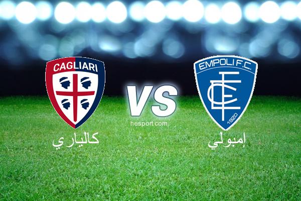 الدوري الإيطالي - الدرجة الأولى : كالياري - إمبولي