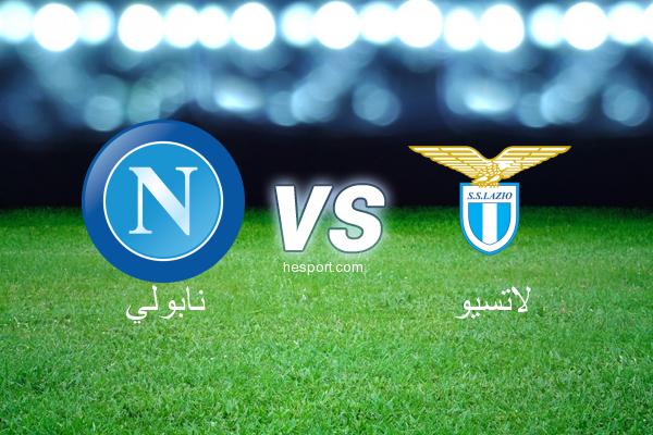 الدوري الإيطالي - الدرجة الأولى : نابولي - لاتسيو