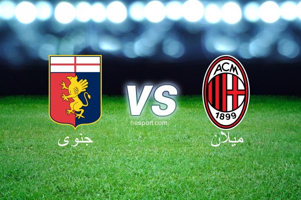 الدوري الإيطالي - الدرجة الأولى : جنوى - ميلان