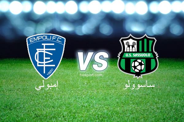 الدوري الإيطالي - الدرجة الأولى : إمبولي - ساسوولو