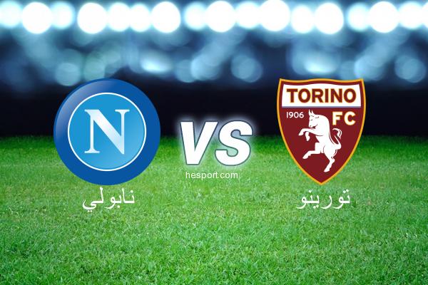 الدوري الإيطالي - الدرجة الأولى : نابولي - تورينو
