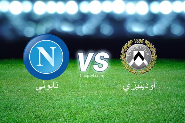 الدوري الإيطالي - الدرجة الأولى : نابولي - أودينيزي