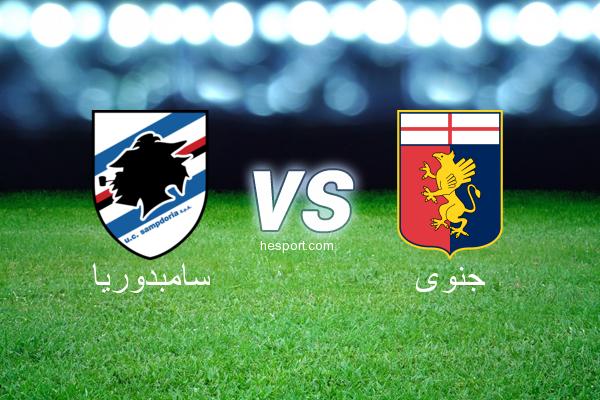 الدوري الإيطالي - الدرجة الأولى : سامبدوريا - جنوى