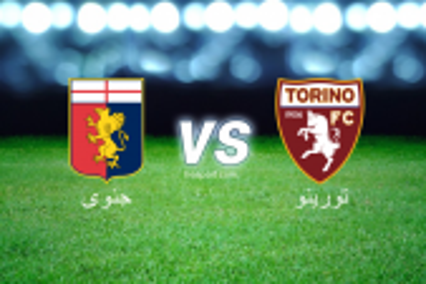 الدوري الإيطالي - الدرجة الأولى : جنوى - تورينو