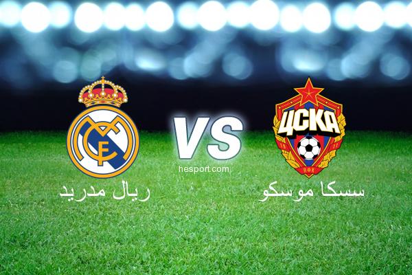 دوري أبطال أوروبا : ريال مدريد - سسكا موسكو