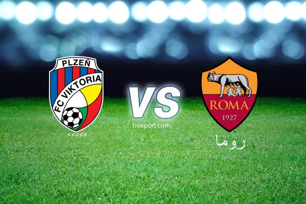 دوري أبطال أوروبا : 比尔森胜利 - روما