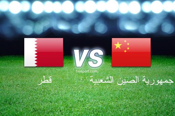 مباريات ودية  : قطر - جمهورية الصين الشعبية