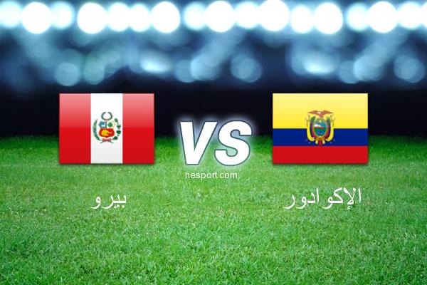 مباريات ودية  : بيرو - الإكوادور