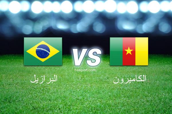 مباريات ودية  : البرازيل - الكاميرون