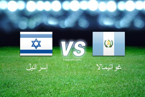 مباريات ودية  : إسرائيل - غواتيمالا