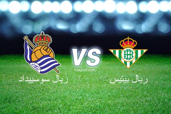 كأس الملك الاسباني : ريال سوسييداد - ريال بيتيس