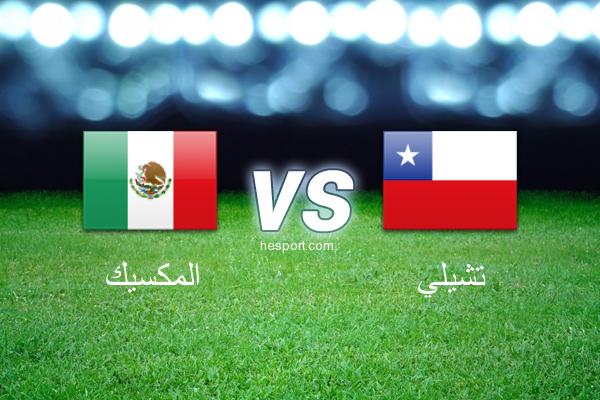 مباريات ودية  : المكسيك - تشيلي