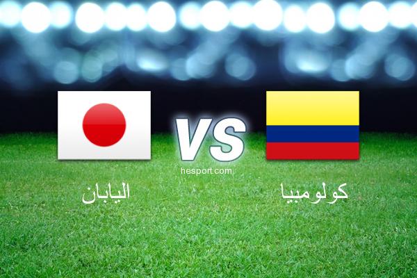 مباريات ودية  : اليابان - كولومبيا