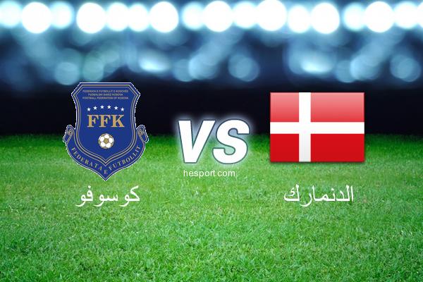 مباريات ودية  : كوسوفو - الدنمارك