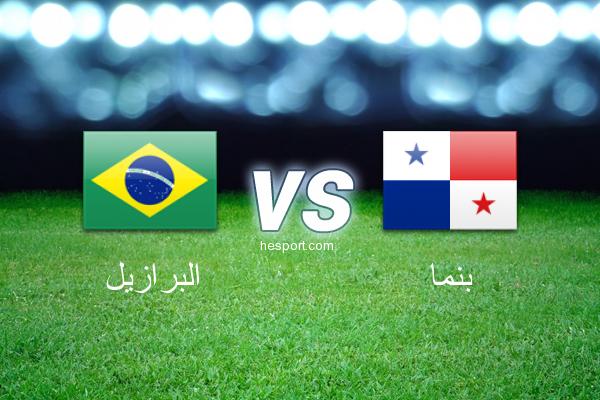 مباريات ودية  : البرازيل - بنما