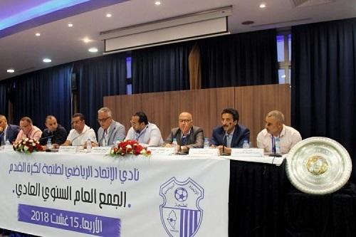 ا.طنجة يعقد جمعه العام في 22 دجنبر المقبل