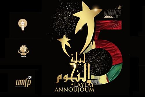 الاتحاد المغربي للاعبين المحترفين ينظم ليلة النجوم