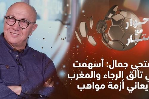 حوار مع متبار   فتحي جمال
