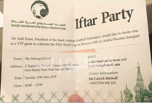 السعودية تنظم ثاني إفطار لاتحادات آسيوية وأوروبية بفندق فاخر بموسكو لحشد الدعم للملف الثلاثي