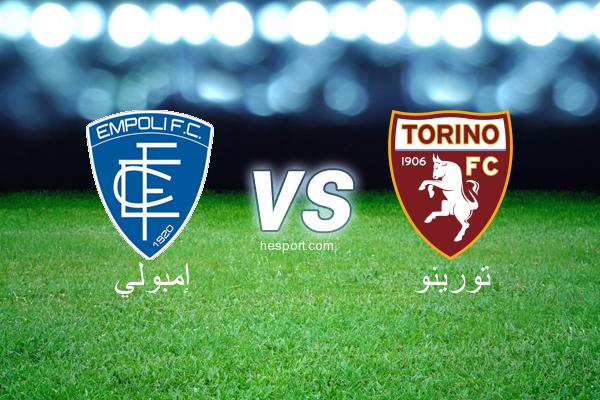 الدوري الإيطالي - الدرجة الأولى : إمبولي - تورينو