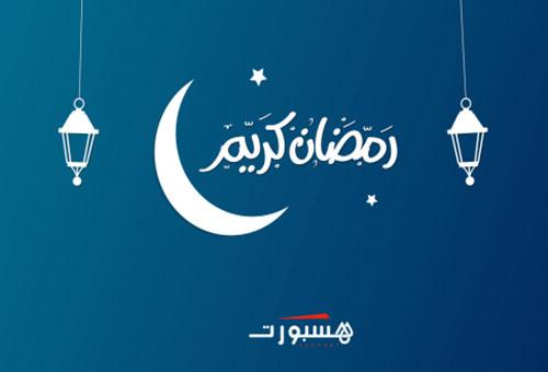 رمضان غدا الخميس.. وهسبورت تبارك لقرائها الشهر الكريم